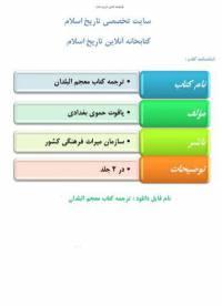 دانلود رایگان کتاب معجم البلدان با فرمت pdf