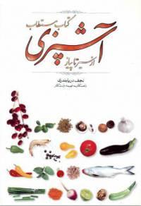 دانلود رایگان کتاب آشپزی از سیر تا پیاز با فرمت pdf