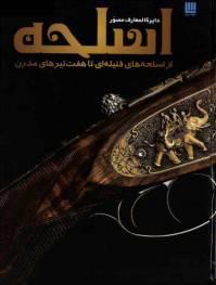 دانلود رایگان کتاب دایره المعارف مصور اسلحه از اسلحه با فرمت pdf
