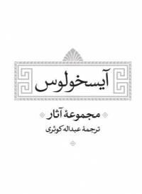 دانلود رایگان کتاب آیسخولوس با فرمت pdf