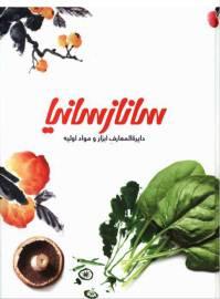 دانلود رایگان کتاب دایره المعارف آشپزی ساناز با فرمت pdf