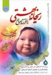 دانلود رایگان کتاب ریحانه بهشتی بیا فرزند صالح با فرمت pdf
