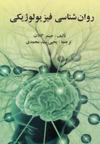 دانلود رایگان کتاب روانشناسی فیزیولوژیکی pdf