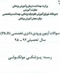دانلود رایگان کتاب سوالات دکتری پزشکی مولکولی با فرمت pdf