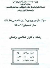 دانلود رایگان کتاب سوالات دکتری باکتری شناسی شناسی پزشکی pdf