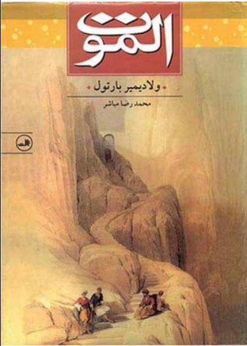 دانلود رایگان کتاب الموت با فرمت pdf