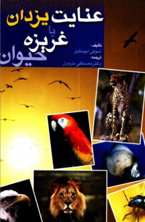 دانلود رایگان کتاب عنایت یزدان یا غریزه با فرمت pdf