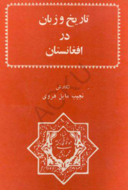 دانلود رایگان کتاب تاریخ وزبان درافغانستان با فرمت pdf