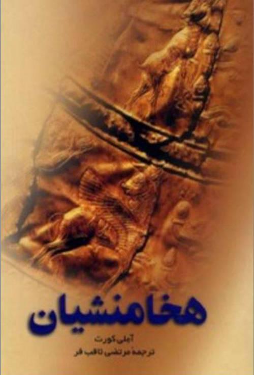 دانلود رایگان کتاب هخامنشیان با فرمت pdf