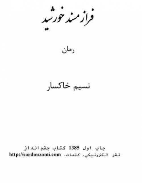 دانلود رایگان کتاب فرازمند خورشید با فرمت pdf