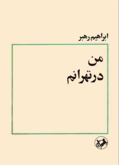 دانلود رایگان کتاب من درتهرانم با فرمت pdf