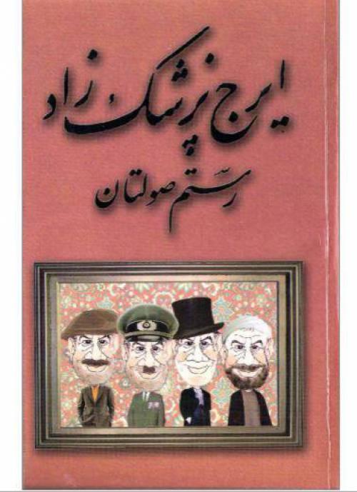 دانلود رایگان کتاب رستم سلطان با فرمت pdf