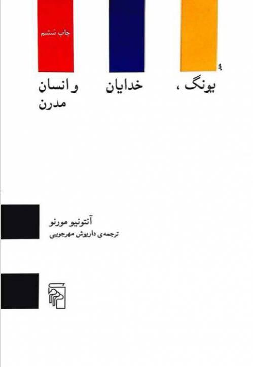 دانلود رایگان کتاب یونگ خدایان وانسان مدرن با فرمت pdf