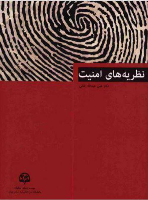 دانلود رایگان کتاب نظریه های امنیت با فرمت pdf