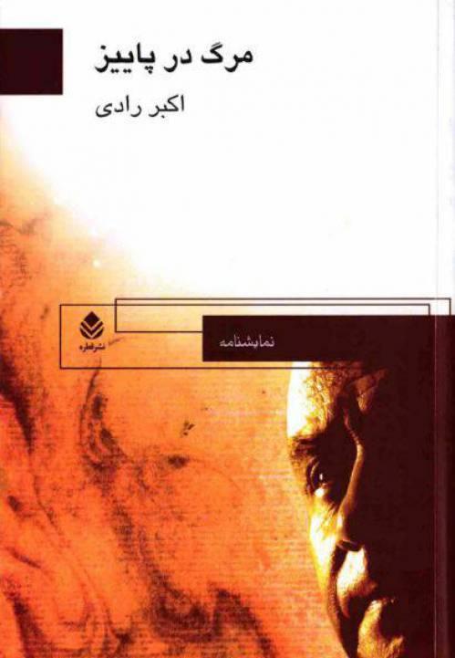 دانلود رایگان کتاب مرگ در پاییز با فرمت pdf