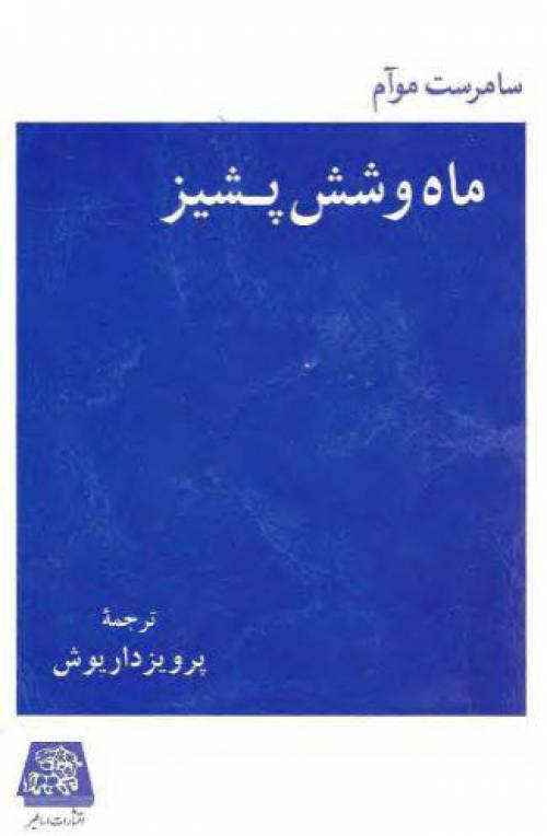 دانلود رایگان کتاب ماه و شش پشیز با فرمت pdf