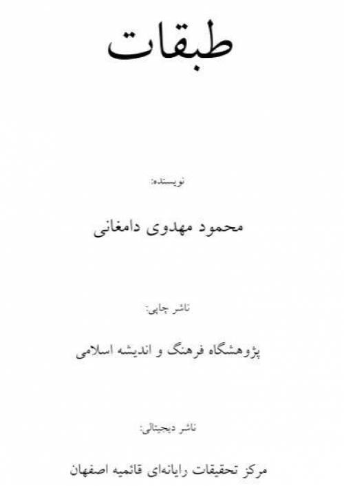 دانلود رایگان کتاب طبقات ابن سعد با فرمت pdf