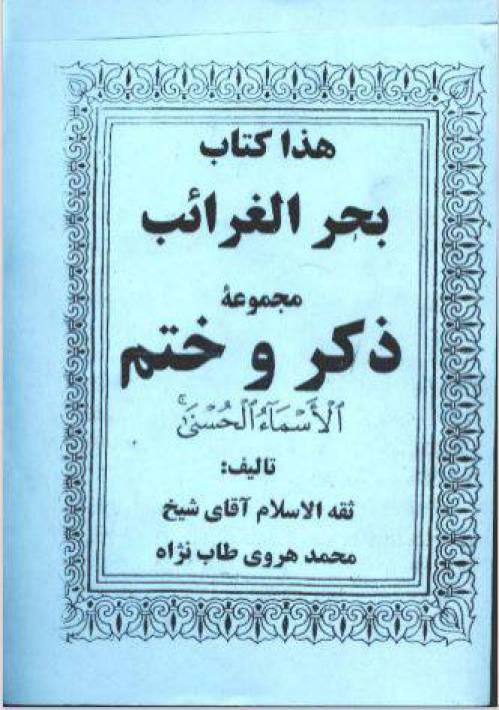 دانلود رایگان کتاب بحر الغرائب با فرمت pdf