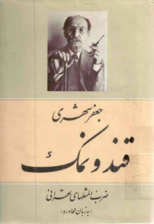 دانلود رایگان کتاب قند نمک ضرب المثلهای تهرانی با فرمت pdf