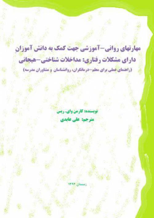 دانلود رایگان کتاب روانشناسی بالینی کودک ونوجوان با فرمت pdf