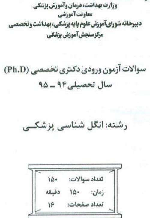 دانلود رایگان کتاب سوالات دکتری انگل شناسی پزشکی pdf