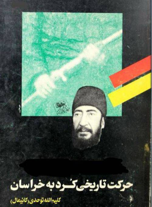 دانلود رایگان کتاب حرکت تاریخی کُرد به خراسان با فرمت pdf